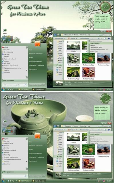 GreenTea Theme for Windows 7